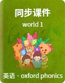 oxford?phonics(自然拼读) world 1 同步澳门葡京真人棋牌游戏
