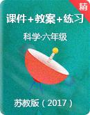 【高效备课】小学科学六年级上册苏教版(2017)同步课件+教案+练习