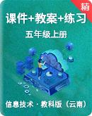 【高效備課】教科版(云南)信息技術五年級上冊 課件+教案+練習
