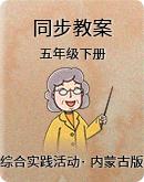 内蒙古版葡京在线实践活动五年级下册 同步澳门葡京官方网站下载