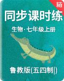 鲁科版(五.四学制)七年级上册生物    同步课时训练(word版 含解析)