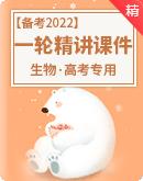 【一輪復習】2022高考生物  一輪精講課件