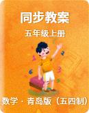 青岛版(五四制)澳门葡京app下载五年级上册 同步澳门葡京官方网站下载