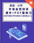 Oxford Phonics World 1 小学英语字母拼读课件+配套PDF版练习