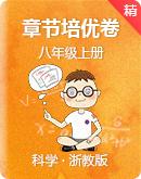 浙教版科学八年级上册章节培优卷