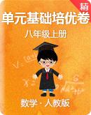 人教版数学八年级上册 单元基础培优卷(原卷版+解析版)