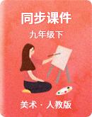 初中美术人教版九年级下册 同步课件