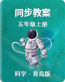 青島版(六三制2017秋)科學五年級上冊 同步教案