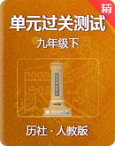初中葡京集团娱乐网站与社会 人教版(新课程标准)九年级下册单元过关测试(原卷版+解析版)