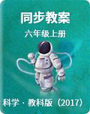 教科版(2017秋)小学科学六年级上册 同步教案