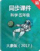 2021年科學大象版(2017)五年級上冊同步課件