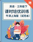 上海牛津本地版三年级下册英语课时培优训练(含答案)