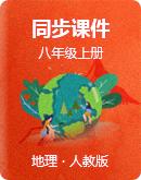 人教版八年级澳门葡京平台上册 同步澳门葡京真人棋牌游戏