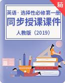 人教版(2019)选择性必修第一册同步授课澳门葡京真人棋牌游戏