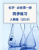 2021-2022学年人教版(2019)化学必修第一册 同步练习与测试