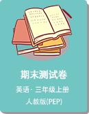 人教版(PEP)三年级上册葡京捕鱼国际期末测澳门葡京网站入口(含答案,听力材料和音频)