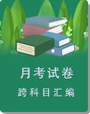 广东省揭阳市揭西县五校2020-2021学年第一学期七、八年级第二次联考试题