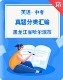 黑龍江省哈爾濱市五年(2017-2021)中考英語真題分類匯編 (原卷+解析卷)
