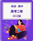 2022届高考葡京捕鱼国际二轮复习 题型专题练习(含解析)
