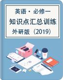 高中葡京捕鱼国际外研版(2019)必修一单元知识点汇总训练(含答案)