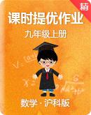滬科版數學九年級上冊 課時提優作業(原卷版+解析版)