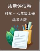 華師大版科學七年級上冊質量評估卷(word版,含解析)