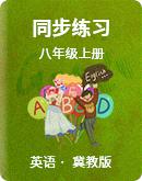 冀教版英語八年級上冊 同步練習(含答案)