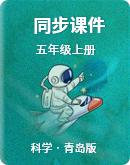 青島版(六三制2017秋)科學 五年級上冊 同步課件