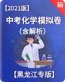 【黑龙江专版】2021中考化学  模拟卷(含解析)