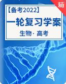 【备考2022】高考生物一轮复习学案(含解析)