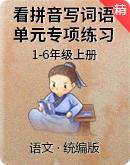 【随堂小练习】统编版澳门葡京玩法1-6年级上册 单元看拼音写词语练习