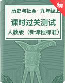 初中历史与社会 人教版(新课程标准)九年级上册同步课时过关测试(原卷版+解析版)
