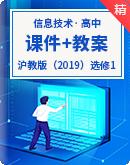 【高效備課】滬教版(2019)信息技術選修1數據與數據結構 課件+教案