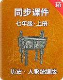 人教统编版历史七年级上册 同步课件