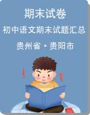 貴州省貴陽市近三年初中語文期末真題匯總