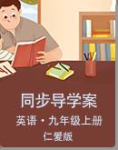 仁爱版英语九年级上册同步导学案(无答案)