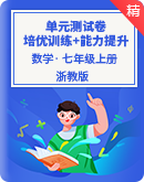 浙教版数学七年级上册 单元测试卷(培优训练+能力提升)