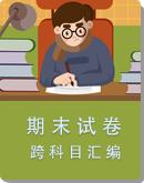 云南省玉溪市峨山县2020-2021学年第二学期七、八年级期末检测试题