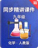 2021-2022人教版化学九年级 同步精讲课件