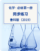 2021-2022学年鲁科版(2019)葡京真人捕鱼网站必修第一册 检测卷