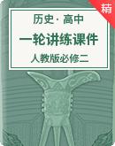 【备考2022】高考历史一轮复习 讲练课件(人教必修二)