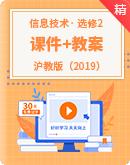 【高效備課】滬教版(2019)信息技術選修2網絡基礎 課件+教案