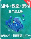 【備課寶典】浙攝影版(2020)信息技術五年級上 課件+教案+素材
