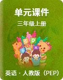 人教版(PEP)小学英语三年级上册 单元课件