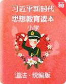 小学高年级《习近平新时代中国特色社会主义思想学生读本》澳门葡京真人棋牌游戏