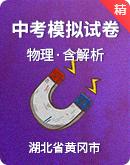 [精] 2021湖北省黄冈市中考物理模拟试卷(含答案解析)
