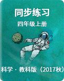 教科版(2017秋)小学科学四年级上册 基础练习(含答案)