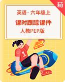 人教PEP版六年级上册英语同步课时跟踪课件