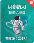 2021年科学苏教版(2017)六年级上册同步练习