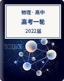 2022届高考物理一轮复习 专题训练(Word含答案)